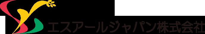 エスアールジャパン株式会社